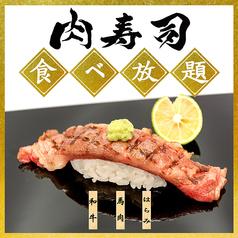 肉寿司 肉屋の居酒屋 肉問屋 八王子店のおすすめ料理1