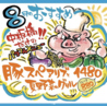 鮮魚と色鶏どりの酒処 ふ~ち~く~ち~のおすすめポイント3