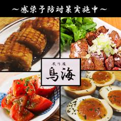 居酒屋 鳥海 新橋店の写真