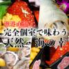 個室居酒屋 海鮮 専門店 九州の蔵 くすのくら 天文館店