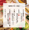 温野菜 神奈川 元住吉店のおすすめポイント2