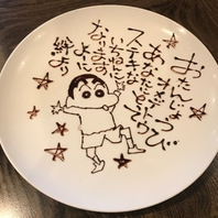 【誕生日・記念日プレート】