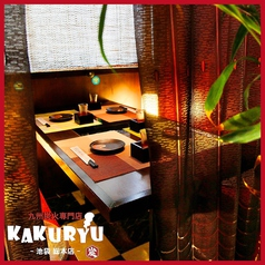 個室居酒屋 KAKURYU 別邸 池袋東口店の特集写真