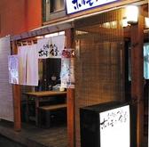 ホルモン食堂 五条店の雰囲気2