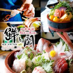 個室居酒屋 鮮と閑 横浜西口TSプラザビル店の写真