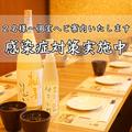 ゆずの小町 京橋店の雰囲気1
