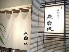 泉坂の写真