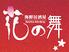 花の舞 稲毛海岸店のロゴ