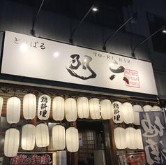 肉刺しが食べられる店 とりばる羽六の写真