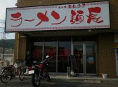 ラーメン麺長 高槻のグルメ