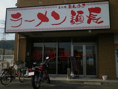 ラーメン麺長の写真