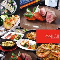 スペイン料理 アリオリ ALI-OLI