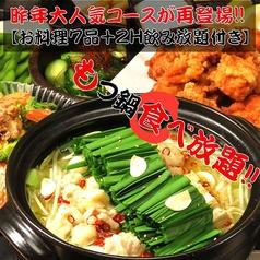 魚鶏屋 ととりや 新横浜駅前店のおすすめ料理1