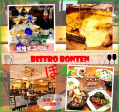 ビストロボンテン Bistro Bonten 朝市通店の写真