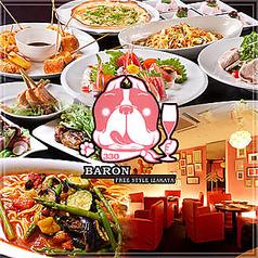 FREE STYLE IZAKAYA バロン BARON 栄店