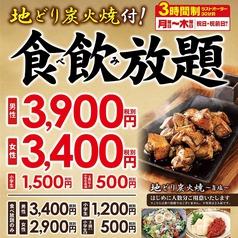 丹波黒どり農場 松本東口駅前店の特集写真