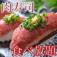 国産和牛肉寿司食べ放題