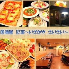 居酒屋 彩菜 藤沢の写真