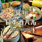 調布 日本酒バル Tokutouseki とくとうせき
