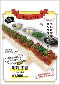 韓国屋台料理 ナッコプセ ナム 木屋町店のおすすめ料理2