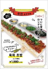 韓国屋台料理とナッコプセのお店 ナム 京都駅本店のおすすめ料理2