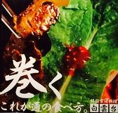 焼肉 白雲台 グランフロント大阪店のおすすめ料理2