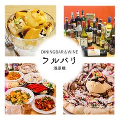DININGBAR&WINE フルバリ