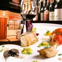 Restaurant MATSUMURAの写真