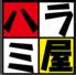 焼肉ハラミ屋のロゴ