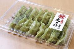 ほうれん草パウダーを混ぜ込んだ皮を使用した緑色の餃子★焼海老餃子