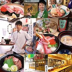 能加万菜 市場屋 近江町総本店の写真