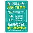 【感染症対策徹底】当店ではお客様に安心してご利用いただけるよう、感染症対策を徹底しております。