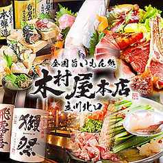 木村屋本店 立川北口のコース写真