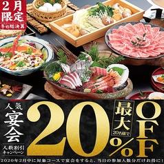 日本海庄や アスティ静岡店の写真