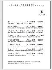 4U BAR YOKOHAMAのコース写真