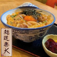麺道楽 大の写真