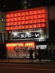 鶏ジロー 別府店の雰囲気1