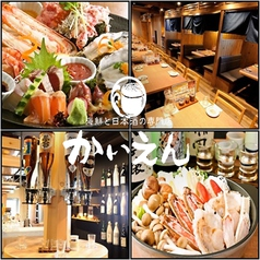 かいえん 海鮮と日本酒の専門店 栄店の写真