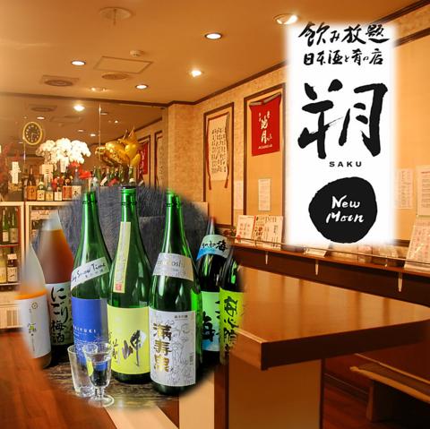 日本酒と肴の店 朔 NewMoon ニュームーン