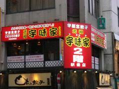宇都宮餃子元祖宇味家 宇都宮駅前店の写真