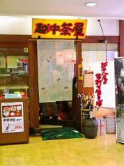 越中茶屋 店舗画像