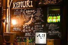 KEMURIの雰囲気1