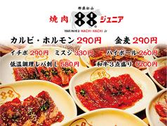 焼肉 88ジュニア 松山店の写真