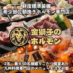 金獅子のホルモン 北2条店のおすすめ料理1