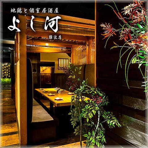 地鶏と個室居酒屋 よし河 難波店|店舗イメージ1