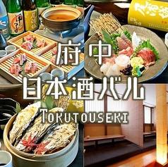 府中日本酒バル tokutouseki とくとうせきイメージ