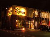 ぐりぐり家 福山南店の雰囲気3