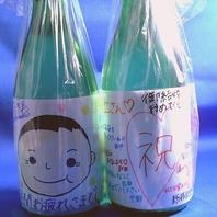 ◆歓送迎会・お祝いに◆寄せ書きボトル1500円