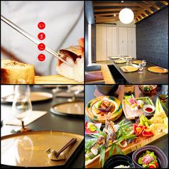 日本料理 いまここ 別邸の写真