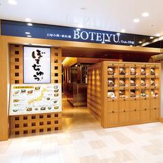 ぼてぢゅう アトレ大井町店の写真